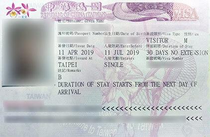 Виза в Тайвань стоимость 1800 руб, оформление визы в Тайвань